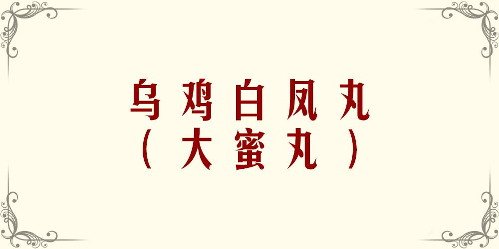 乌鸡白凤丸(大蜜丸)